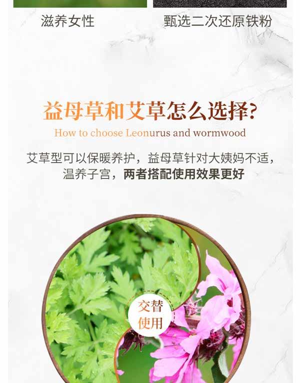 壹宝艾草、益母草暖贴详情页_09