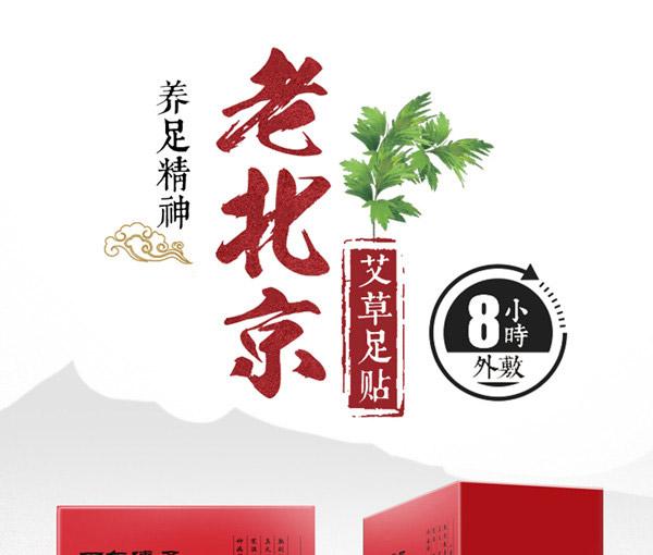 老北京足贴红(详情页)_01
