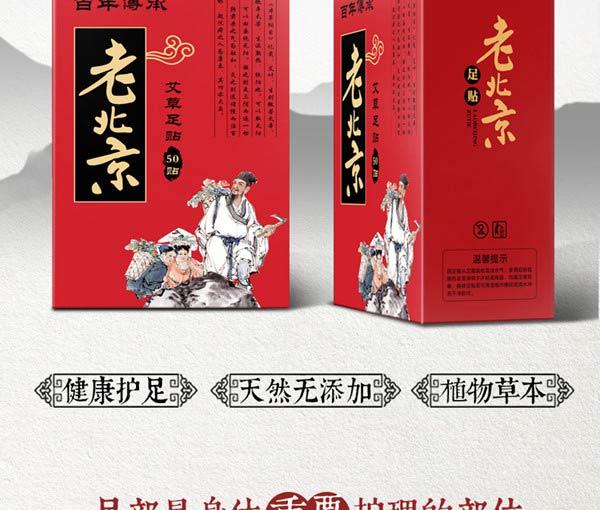 老北京足贴红(详情页)_02