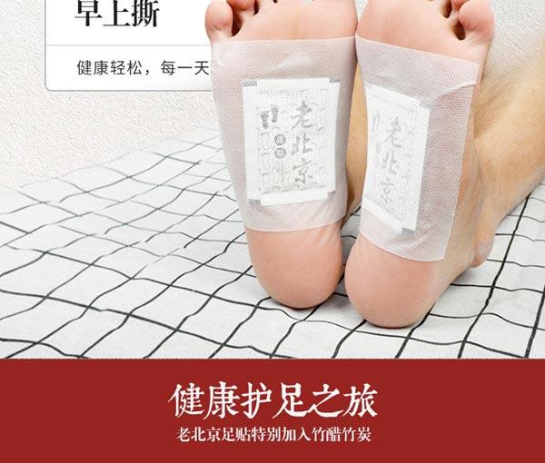 老北京足贴红(详情页)_05