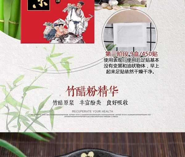 老北京足贴红(详情页)_07