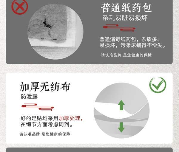 老北京足贴红(详情页)_13