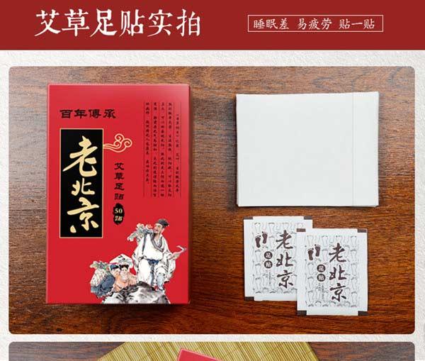 老北京足贴红(详情页)_16