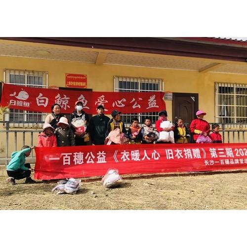 在海拔4000米的青藏地区,爱心物资已送达!